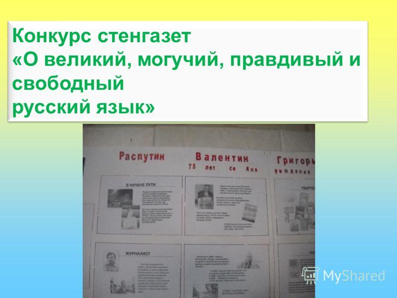 Конкурс стенгазет «О великий, могучий, правдивый и свободный русский язык» Конкурс стенгазет «О великий, могучий, правдивый и свободный русский язык»