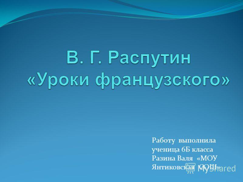 Работу выполнила ученица 6Б класса Разина Валя «МОУ Янтиковская СОШ»
