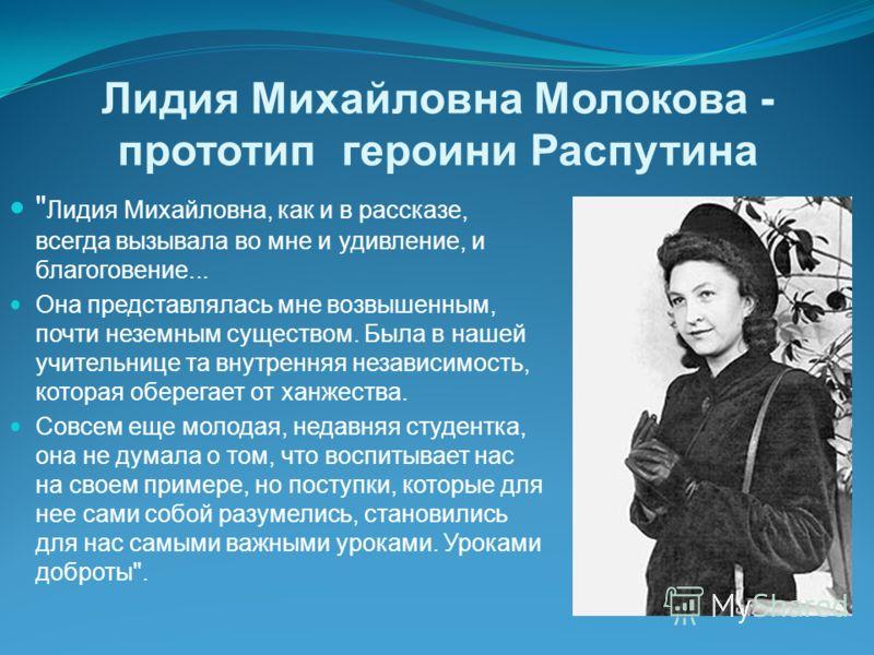 Лидия Михайловна Молокова - прототип героини Распутина
