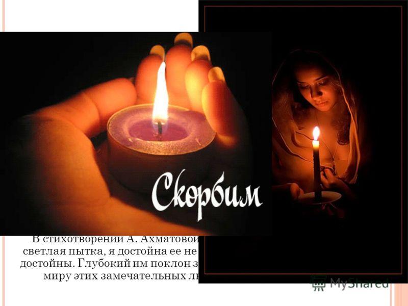 В русской Православной Церкви есть потрясающие примеры Веры, Надежды, Любви – это наши семейные пары, пример для подражания: Петр и Феврония. Их знают все. Но я считаю несправедливым, что не воздают должного уважения семьям, взрастившим Русских Праве