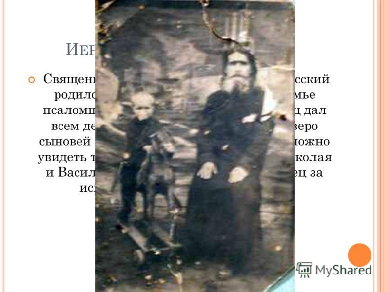 И ЕРЕЙ Н ИКОЛАЙ З АЛЕССКИЙ Священномученик иерей Николай Залесский родился в Астраханской губернии в семье псаломщика. Несмотря на бедность, отец дал всем детям духовное образование. Четверо сыновей стали священниками! Где еще можно увидеть такую сем