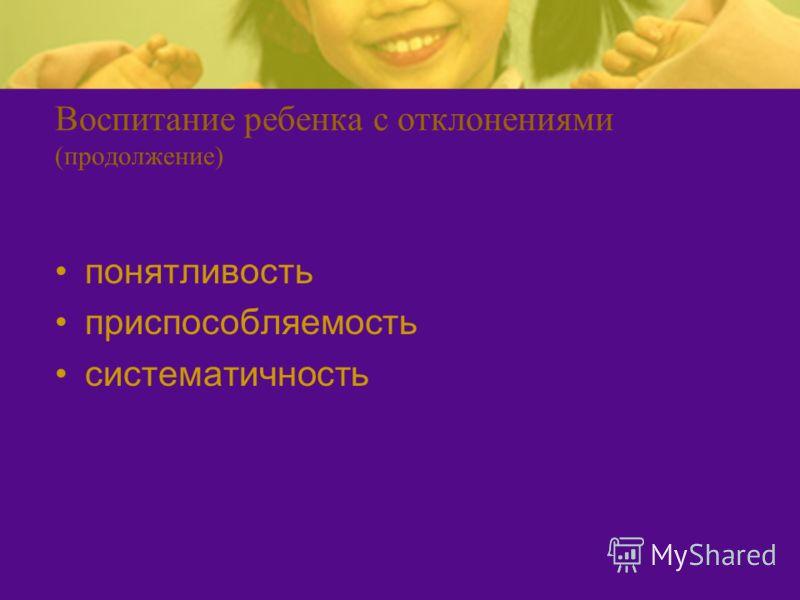 Воспитание ребенка с отклонениями (продолжение) понятливость приспособляемость систематичность
