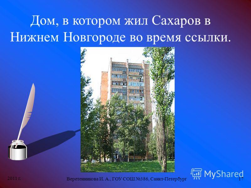 2011 г. Веретенникова И. А., ГОУ СОШ 386, Санкт-Петербург17 Дом, в котором жил Сахаров в Нижнем Новгороде во время ссылки.