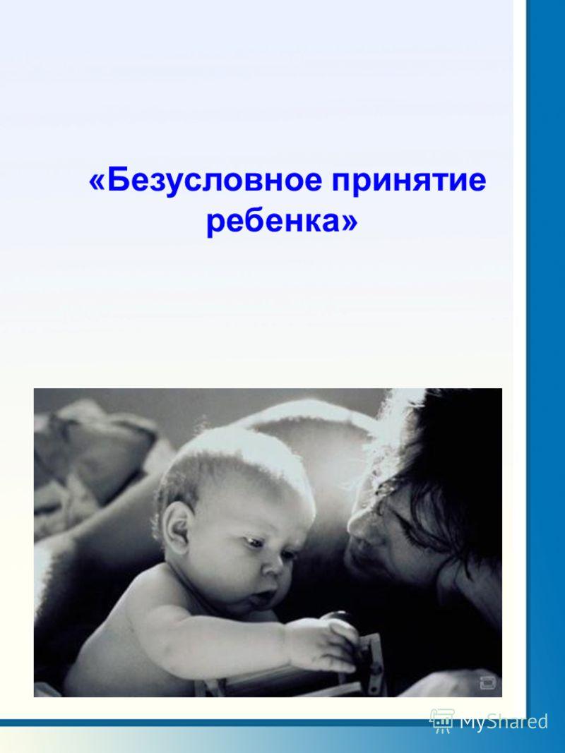 «Безусловное принятие ребенка»