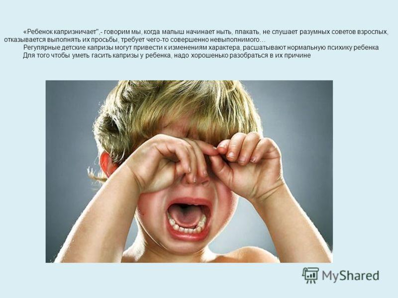 «Ребенок капризничает