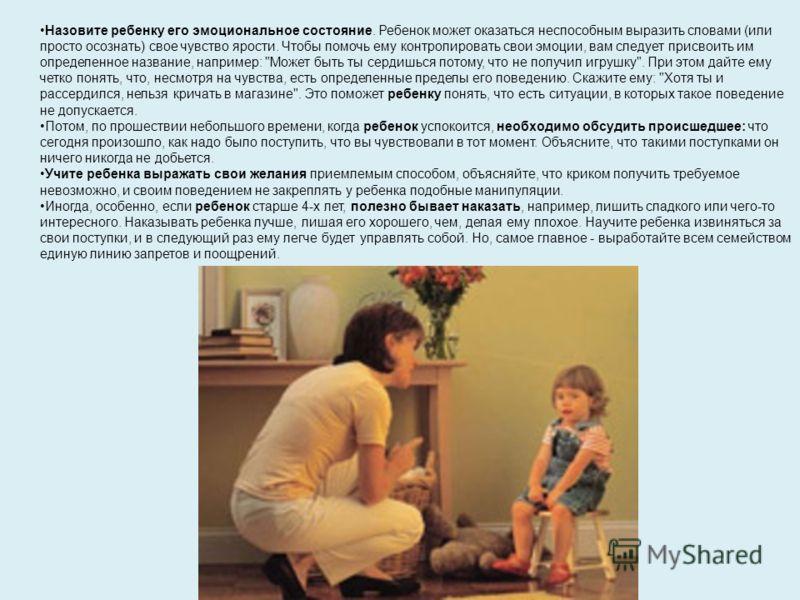 Назовите ребенку его эмоциональное состояние. Ребенок может оказаться неспособным выразить словами (или просто осознать) свое чувство ярости. Чтобы помочь ему контролировать свои эмоции, вам следует присвоить им определенное название, например:
