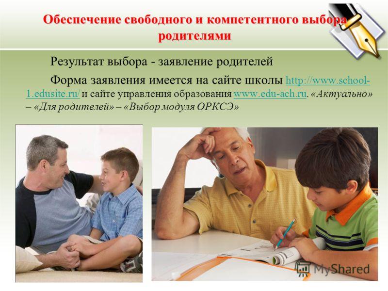 Обеспечение свободного и компетентного выбора родителями Результат выбора - заявление родителей Форма заявления имеется на сайте школы http://www.school- 1.edusite.ru/ и сайте управления образования www.edu-ach.ru. «Актуально» – «Для родителей» – «Вы