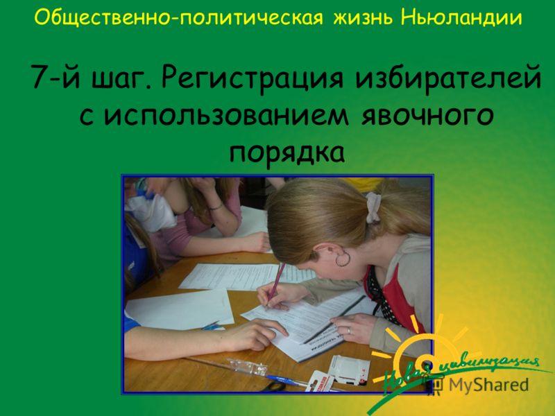 7-й шаг. Регистрация избирателей с использованием явочного порядка