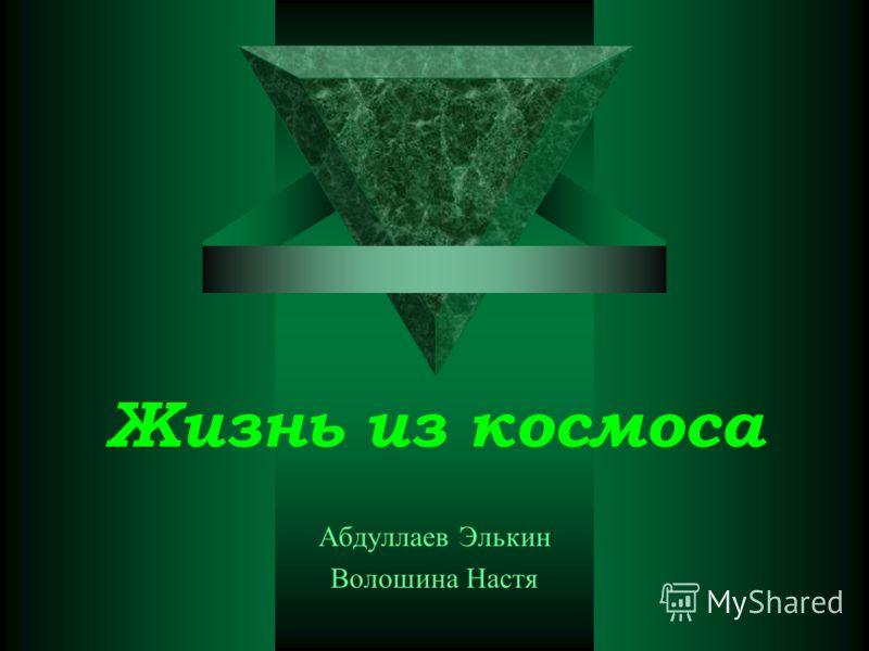 Жизнь из космоса Абдуллаев Элькин Волошина Настя