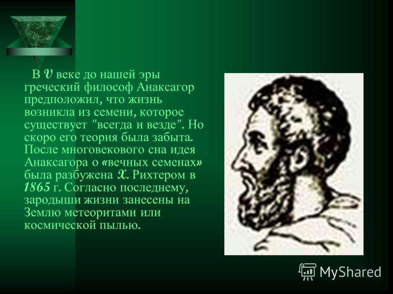 В V веке до нашей эры греческий философ Анаксагор предположил, что жизнь возникла из семени, которое существует