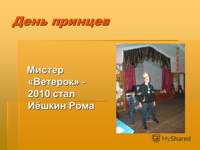 День принцев Мистер «Ветерок» - 2010 стал Иёшкин Рома Мистер «Ветерок» - 2010 стал Иёшкин Рома