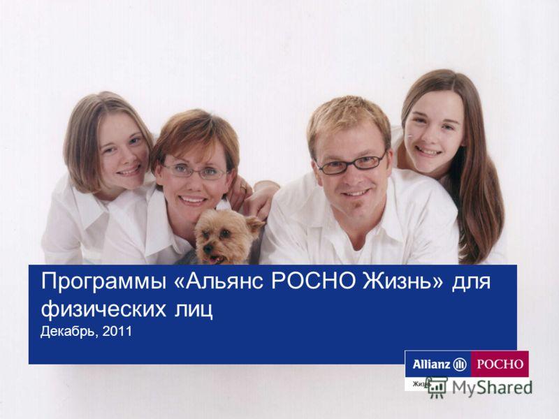 Программы «Альянс РОСНО Жизнь» для физических лиц Декабрь, 2011
