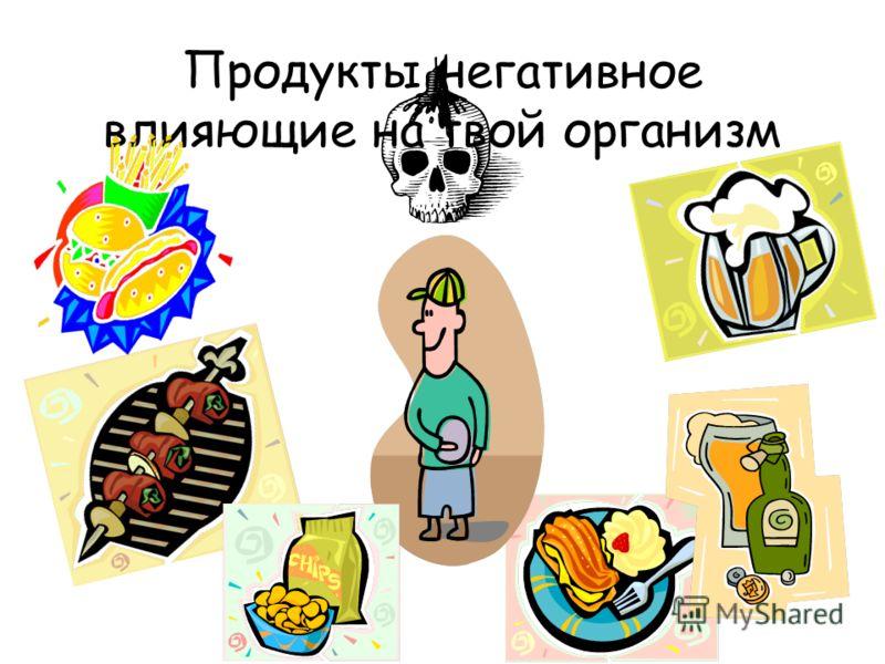 Продукты негативное влияющие на твой организм