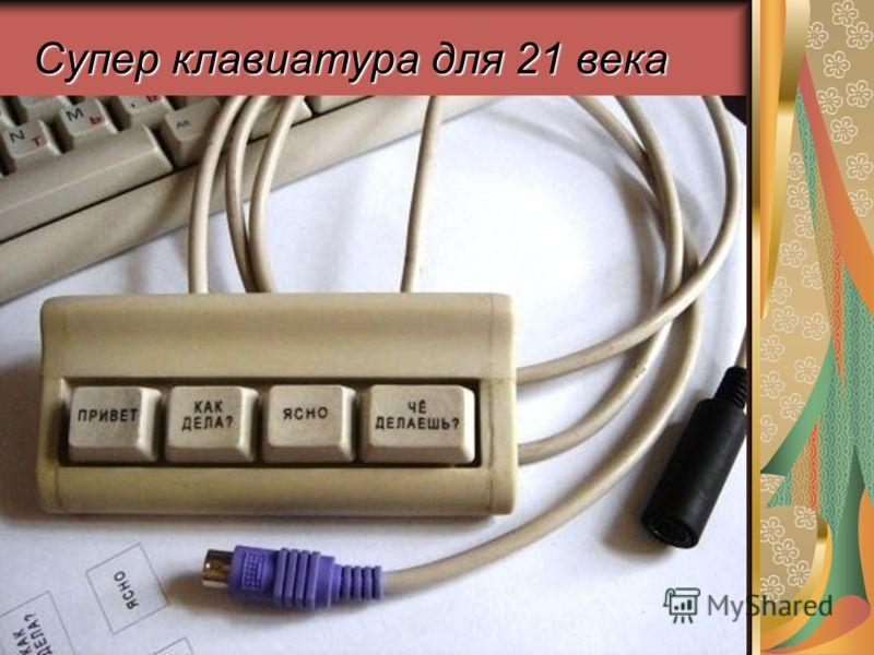 Супер клавиатура для 21 века