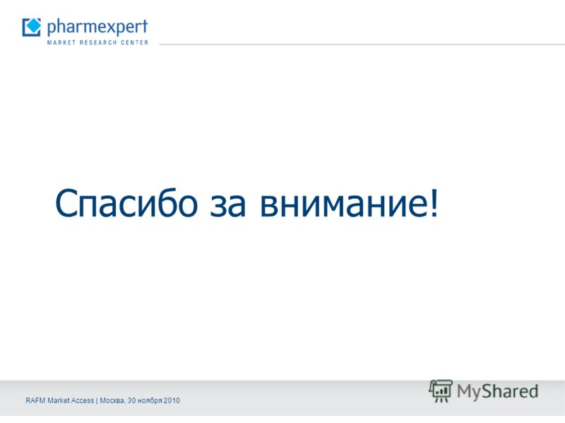 RAFM Market Access | Москва, 30 ноября 2010 Спасибо за внимание!