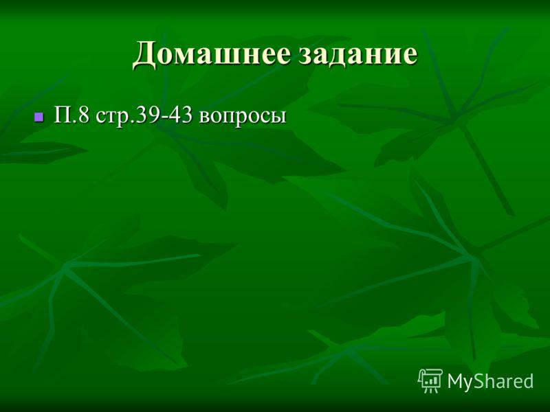 Домашнее задание П.8 стр.39-43 вопросы П.8 стр.39-43 вопросы