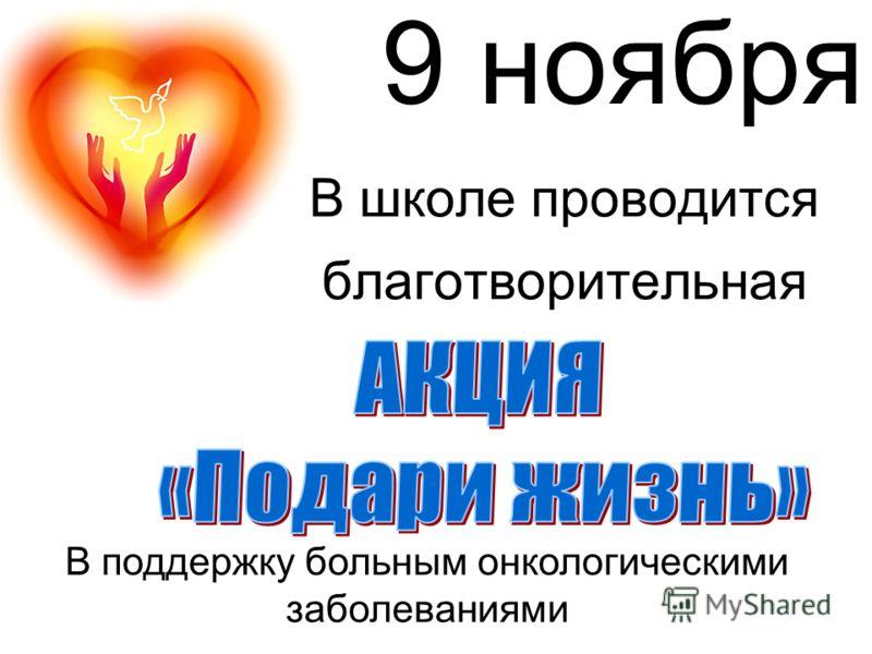 В школе проводится благотворительная 9 ноября В поддержку больным онкологическими заболеваниями