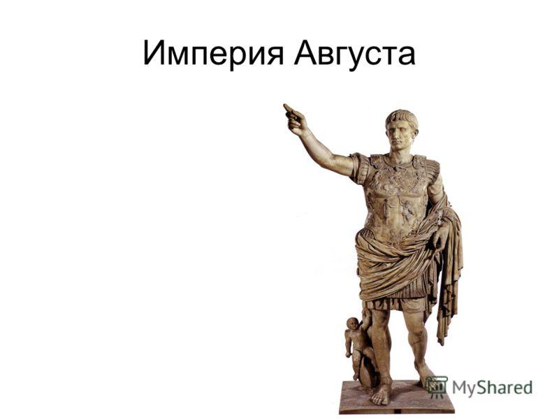 Империя Августа