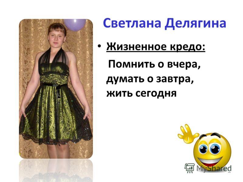 Светлана Делягина Жизненное кредо: Помнить о вчера, думать о завтра, жить сегодня