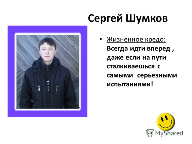 Сергей Шумков Жизненное кредо: Всегда идти вперед, даже если на пути сталкиваешься с самыми серьезными испытаниями!
