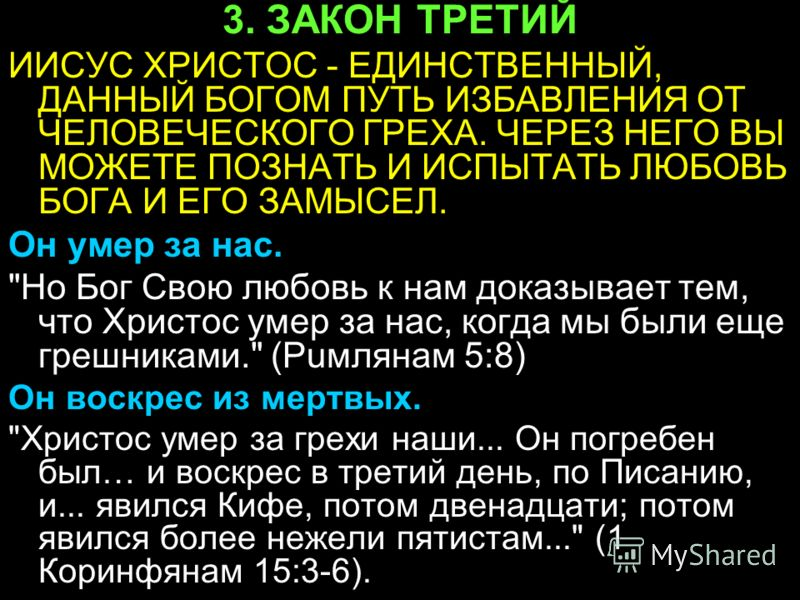 3. ЗАКОН ТРЕТИЙ ИИСУС ХРИСТОС - ЕДИНСТВЕННЫЙ, ДАННЫЙ БОГОМ ПУТЬ ИЗБАВЛЕНИЯ ОТ ЧЕЛОВЕЧЕСКОГО ГРЕХА. ЧЕРЕЗ НЕГО ВЫ МОЖЕТЕ ПОЗНАТЬ И ИСПЫТАТЬ ЛЮБОВЬ БОГА И ЕГО ЗАМЫСЕЛ. Он умер за нас.
