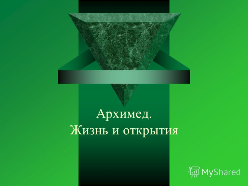 Архимед. Жизнь и открытия