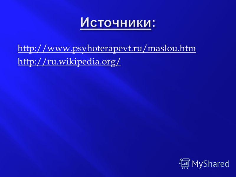 http://www.psyhoterapevt.ru/maslou.htm http://ru.wikipedia.org/