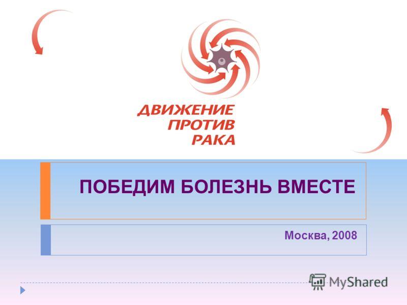ПОБЕДИМ БОЛЕЗНЬ ВМЕСТЕ Москва, 2008