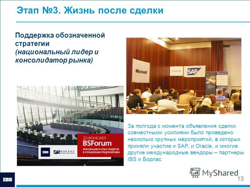 13 Этап 3. Жизнь после сделки Поддержка обозначенной стратегии (национальный лидер и консолидатор рынка) За полгода с момента объявления сделки совместными усилиями было проведено несколько крупных мероприятий, в которых приняли участие и SAP, и Orac