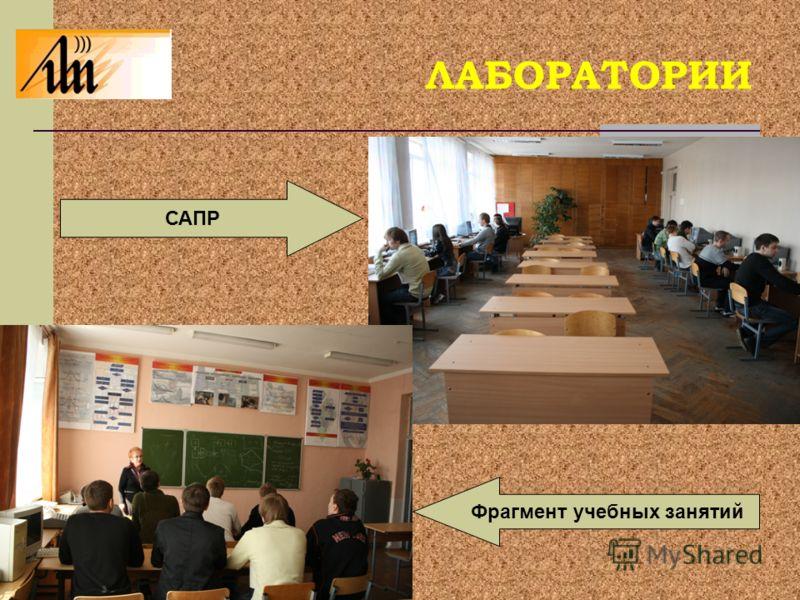 ЛАБОРАТОРИИ САПР Фрагмент учебных занятий