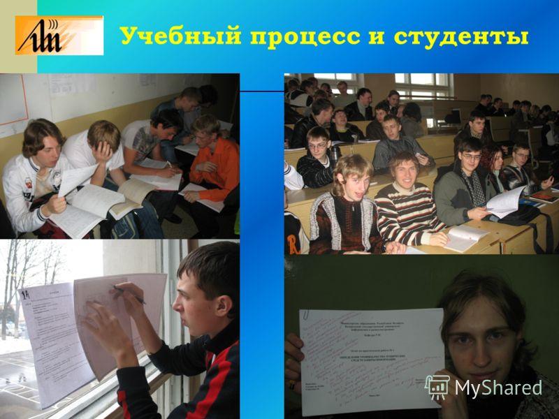 Учебный процесс и студенты