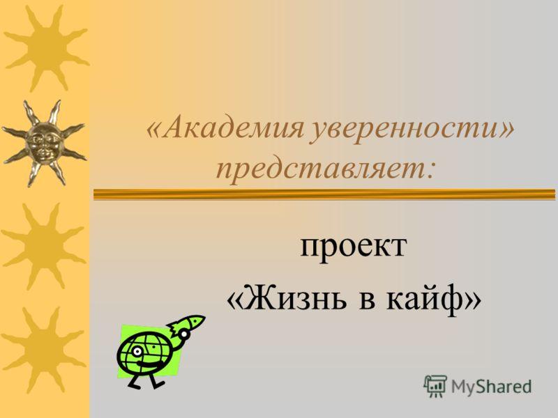 «Академия уверенности» представляет: проект «Жизнь в кайф»