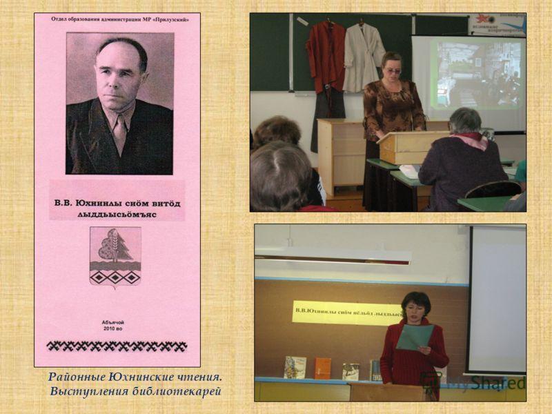 Районные Юхнинские чтения. Выступления библиотекарей