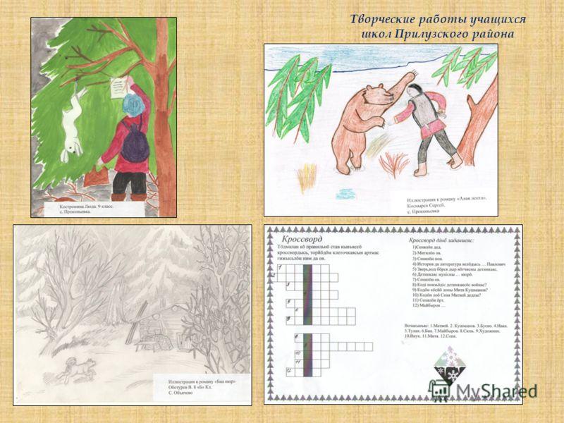 Творческие работы учащихся школ Прилузского района