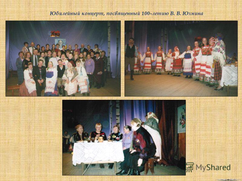 Юбилейный концерт, посвященный 100-летию В. В. Юхнина