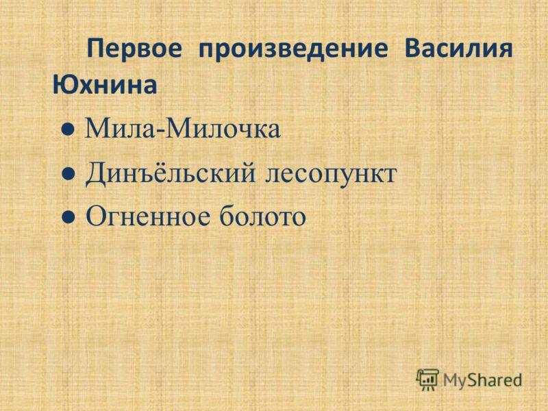Первое произведение Василия Юхнина Мила-Милочка Динъёльский лесопункт Огненное болото