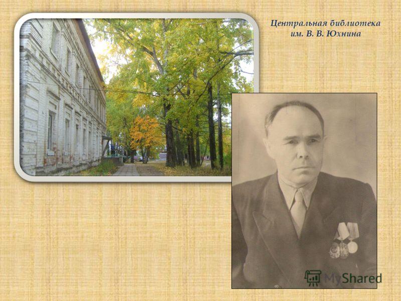 Центральная библиотека им. В. В. Юхнина