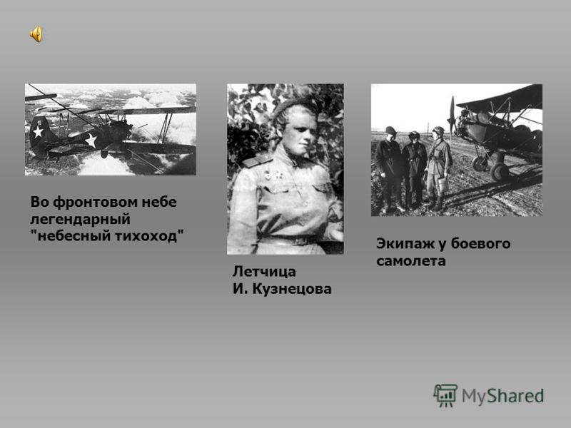Во фронтовом небе легендарный небесный тихоход Летчица И. Кузнецова Экипаж у боевого самолета
