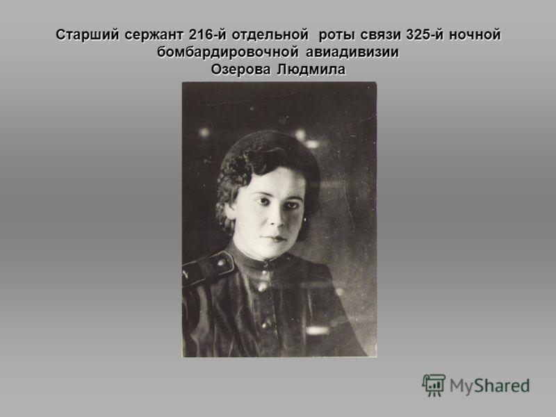 Старший сержант 216-й отдельной роты связи 325-й ночной бомбардировочной авиадивизии Озерова Людмила
