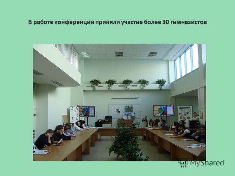 В работе конференции приняли участие более 30 гимназистов