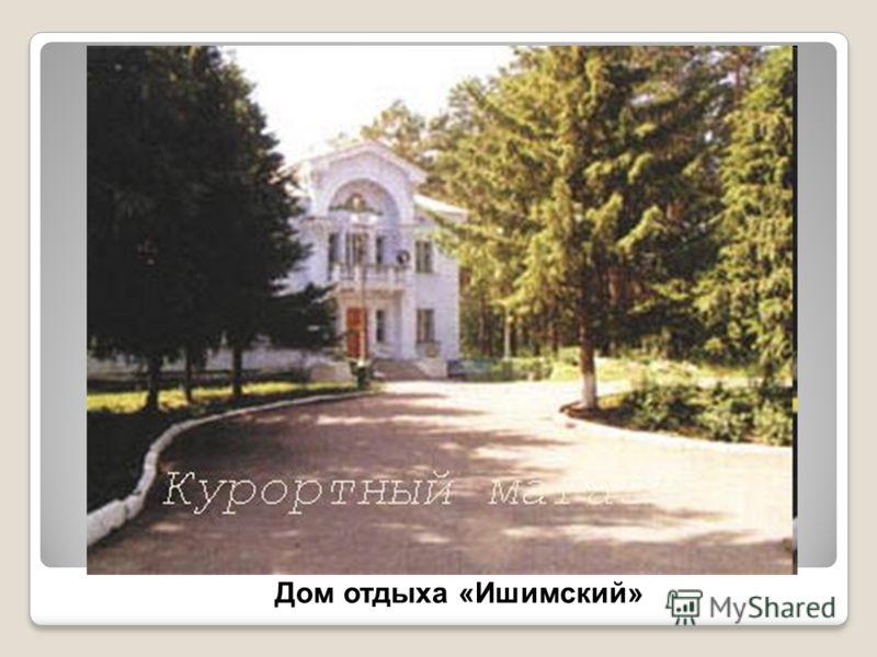 Дом отдыха «Ишимский»