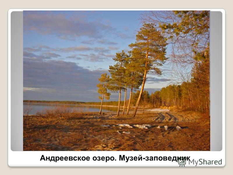 Андреевское озеро. Музей-заповедник