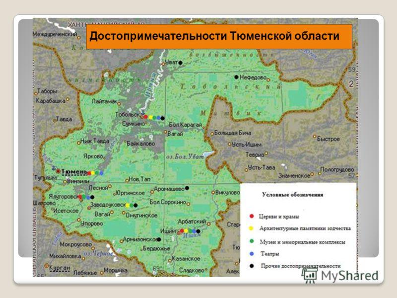 Достопримечательности Тюменской области