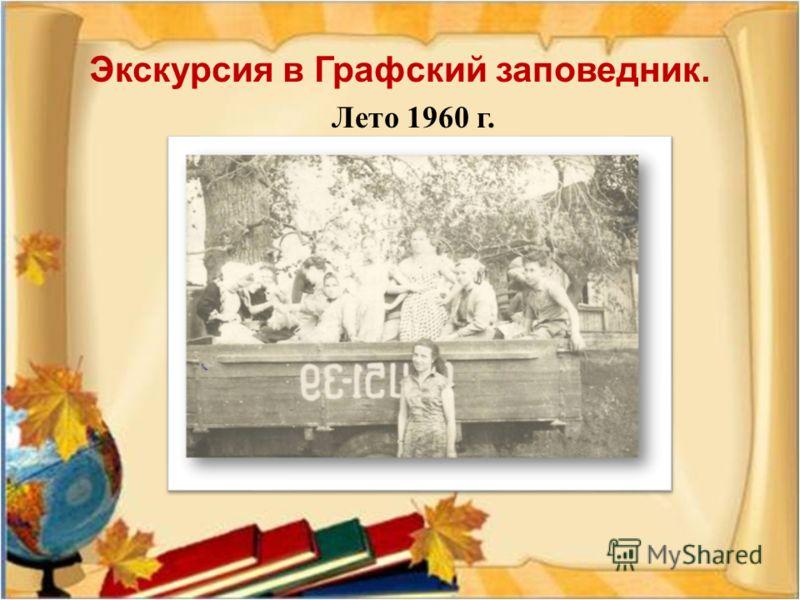 Лето 1960 г. Экскурсия в Графский заповедник.