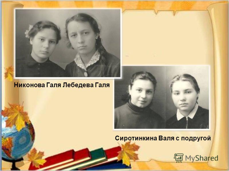 Сиротинкина Валя с подругой Никонова Галя Лебедева Галя