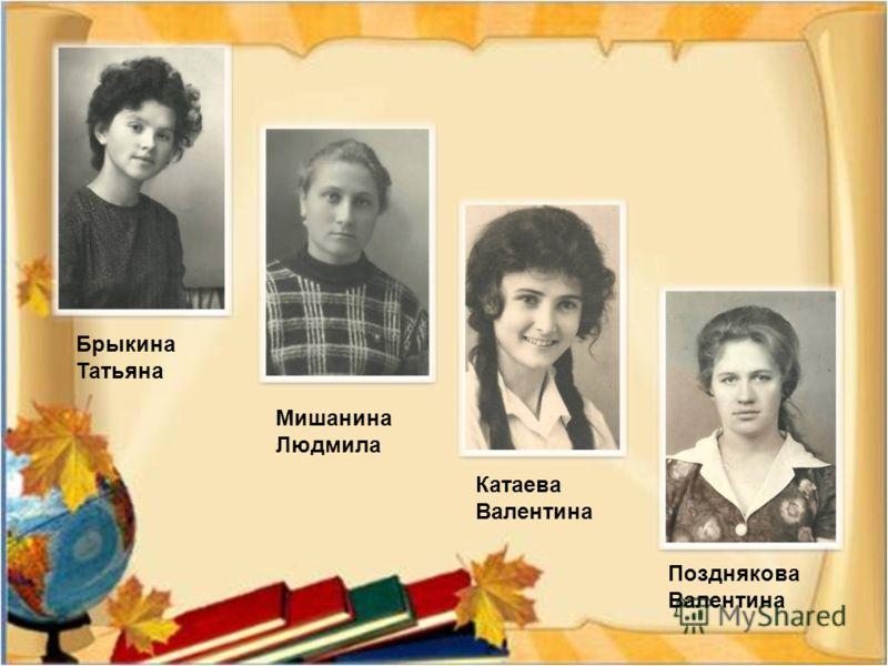 Катаева Валентина Брыкина Татьяна Мишанина Людмила Позднякова Валентина