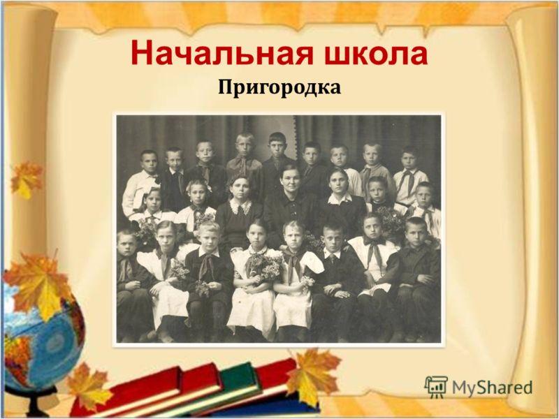 Начальная школа Пригородка