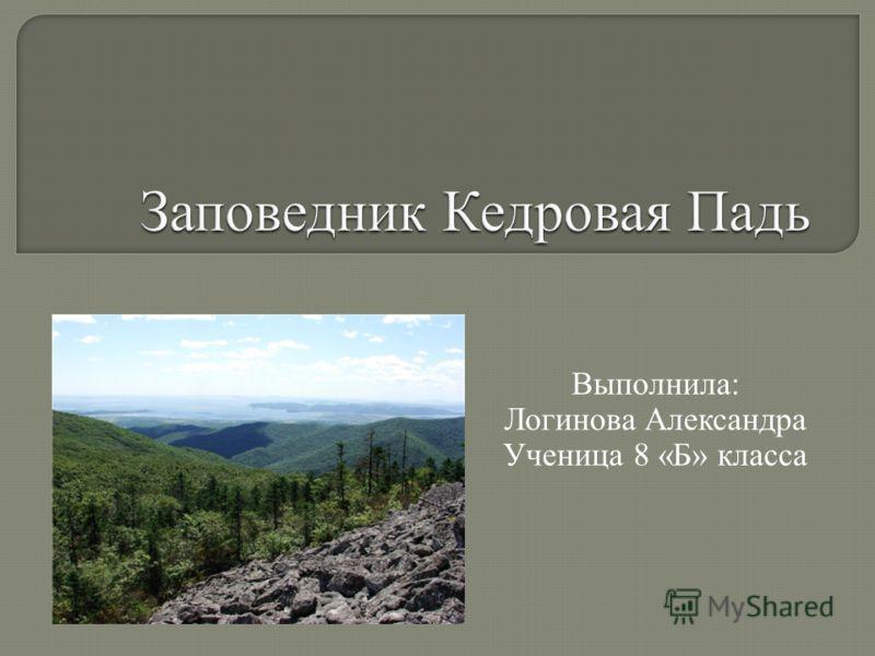 Выполнила: Логинова Александра Ученица 8 «Б» класса