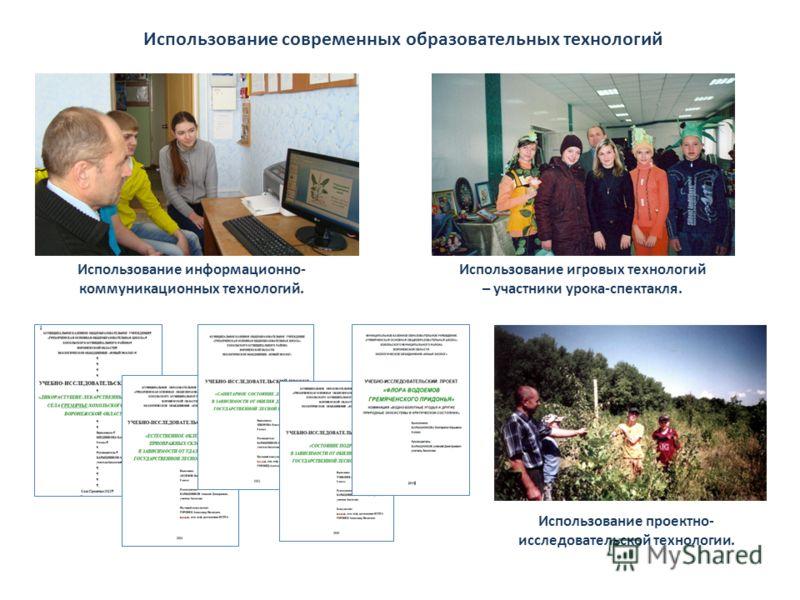 Использование современных образовательных технологий Использование информационно- коммуникационных технологий. Использование игровых технологий – участники урока-спектакля. Использование проектно- исследовательской технологии.