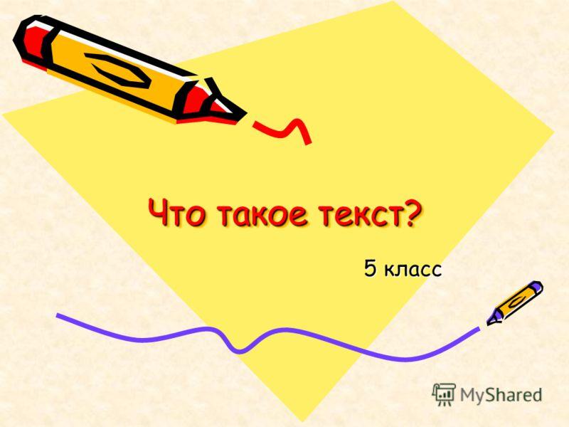 Что такое текст? 5 класс 5 класс